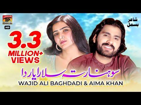 Rata Salara - Wajid Ali Baghdadi And Aima Khan - Latest Song 2017 - Latest Punjabi And Saraiki Song #1