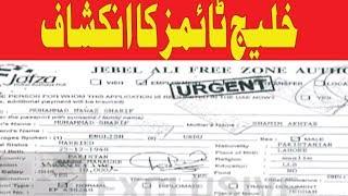 khaleej times Ne Wazir-e-azam Ki Salary Report Darust Qarar Day Di