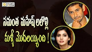 Mahesh Babu Fans Questions to Samantha