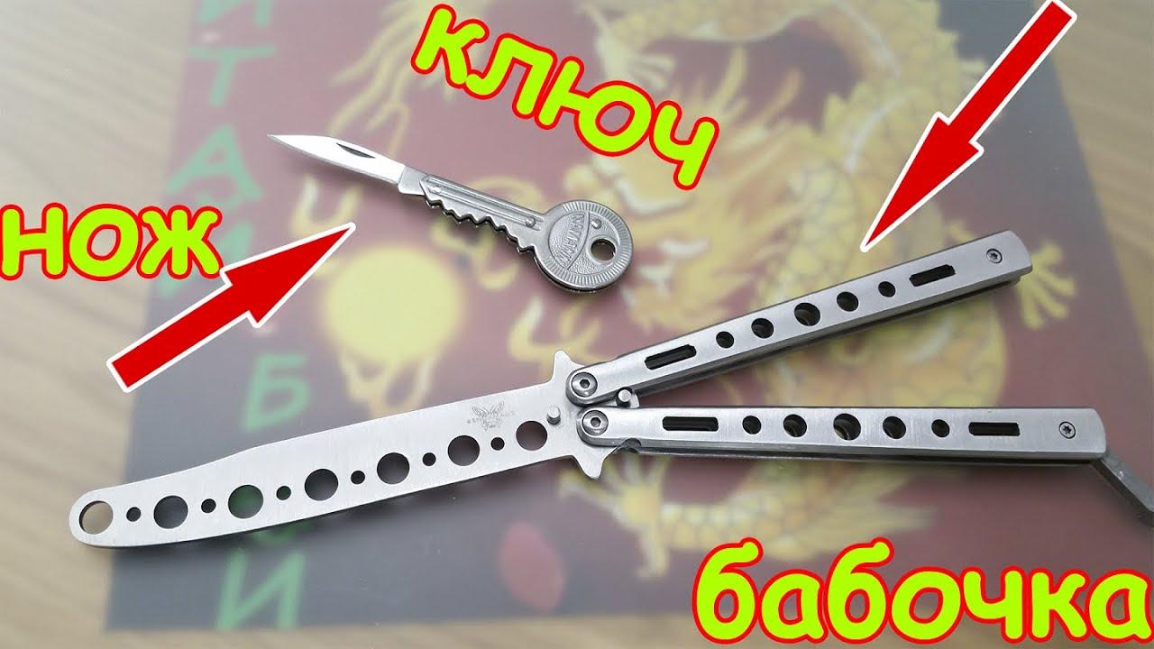 Как сделать нож бабочка видео