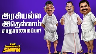 AIADMK Govt Spent 1 crore to STOP Jacto-Geo! | The Imperfect Show