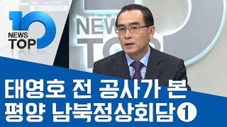 [단독] 태영호 전 북한공사가 바라본 평양 남북정상회담 1