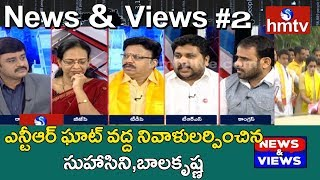 Debate On Kukatpally TDP Seat | Balakrishna And Suhasini Pays Tribute to NTR Ghat #2 | hmtv