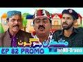 Mashkiran Jo Goth Ep 82 Promo   Sindh TV Soap Serial   HD 1080p    SindhTVHD Drama