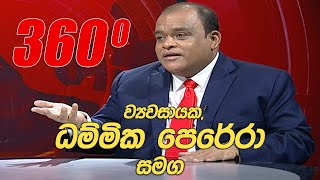 360 | with Dhammika Perera  (16 - 11 - 2020)