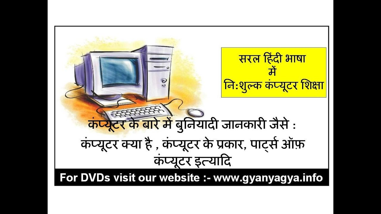 computer software books in hindi