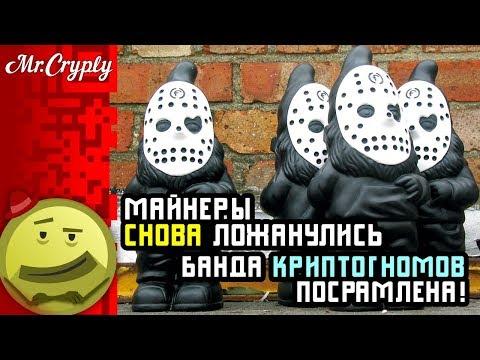 Майнеры снова ложанулись. Банда криптогномов посрамлена! )))
