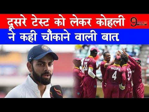 INDvsWI: हैदराबाद मैच में वेस्टइंडीज की हार तय, पहले से ही टीम इंडिया के रिकॉर्ड है बेहतर |2nd Test