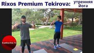 Rixos Premium Tekirovа, Турция