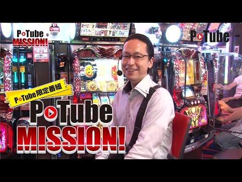 P-Tube MISSION #02 (出演:シーサ。)【P-Tube】