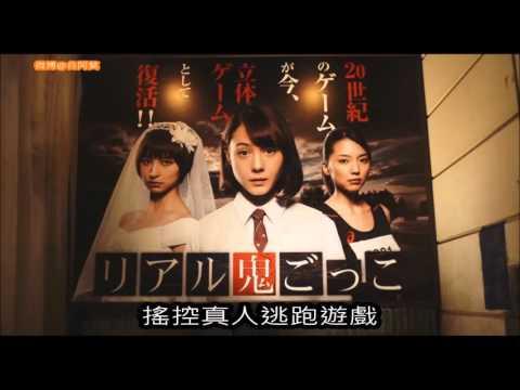 #180【谷阿莫】6分鐘看完日本電影《真實魔鬼遊戲2015》