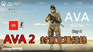 AVA Dog Tag︱AVA2 封測試玩!!︱秋山遼 x1oz #AVADogTag Day4