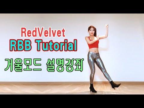 레벨 슬기 춤선 따라잡기 RedVelvet RBB Mirrored Dance Tutorial 거울모드 안무 Waveya