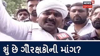 Nandasan Maldhari Rally: શું છે ગૌરક્ષકોની માંગ? | Gujarati Bole Che