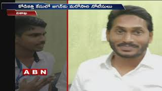 Court Final Notices to Jagan Over AIrport Attack Issue