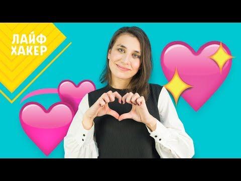 КАК ПОНРАВИТЬСЯ ЛЮБОМУ ЧЕЛОВЕКУ: 7 трюков, чтобы вас все любили