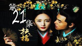 扶揺(フーヤオ) 伝説の皇后 第19話