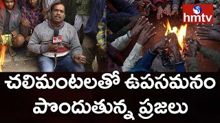 Adilabad People Face Problems With Winter Season | Weather Report | hmtv