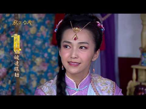 台劇-戲說台灣-范王爺破連環劫-EP 09