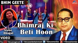 Bhimraj Ki Beti Hoon : Marathi Bhim Buddha Geete | Baba Nantar Wali Naahi