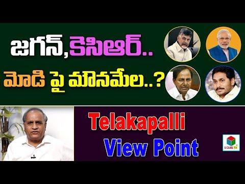 జగన్, కెసిఆర్.. మోడీ పై మౌనమేల? | Telakapalli View Point On Niti Aayog Meeting | S Cube TV