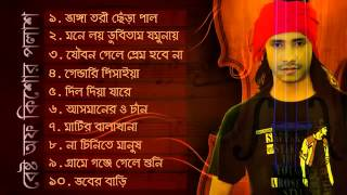 Bangla Folk Album F A Sumon Feat  Best Of Kishor Palash