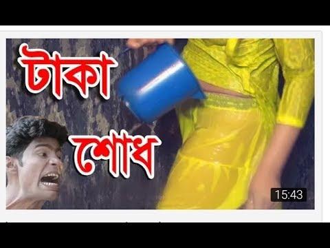 টাকা শোধ মর্ডান বাদাইমা নিউ কমেডি ভিডিও.taka sot mordan vadaima new comedy video thumbnail