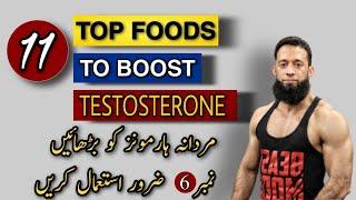 11 Foods To Boost TESTOSTERONE |  Naturally Increasing Testosterone | Urdu/Hindi