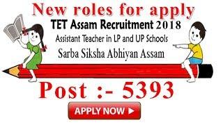 Assam TET exam 2018||assam tet notification | TET Assam 2018 || Assam jobs updates
