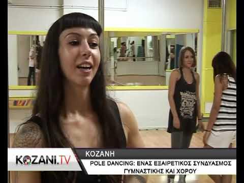 Το Pole Dance ήρθε και στην Κοζάνη