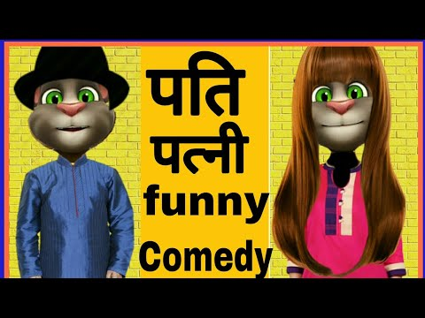husband wife funny jokes in Hindi// Talking Tom Hindi// Toms talent Hindi