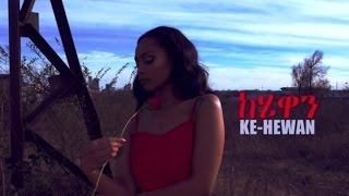 Fisum T - Ke Hewan - (Official Music Video) - New Ethiopian Music 2016