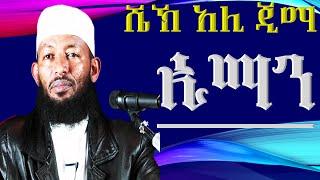Iman ~ Sheikh Ali Jimma