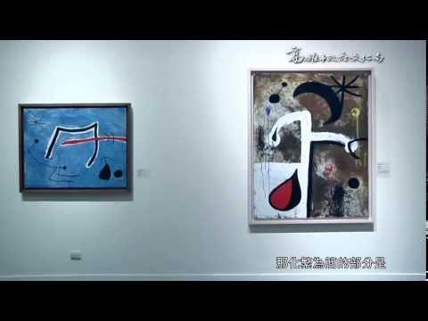 youtube影片:女人‧小鳥‧星星:米羅特展