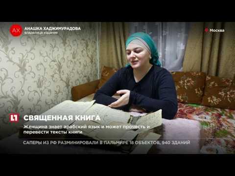Раритетный Коран XVI века нашла в вещах своего деда жительница Москвы