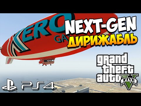 GTA 5 PS4 | NEXT-GEN ДИРИЖАБЛЬ! (Relaxing Airship)