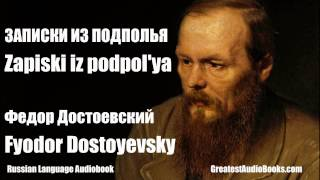 ZAPISKI IZ PODPOLYA - Fyodor Dostoyevsky - Russian Language FULL AudioBook | GreatestAudioBooks.com
