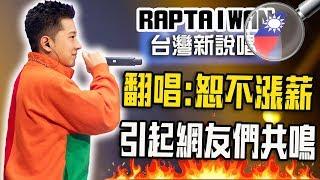 翻唱:目不轉睛 | 唱出網友的心聲.... 👉中國新說唱-王以太(閃火)|SKR