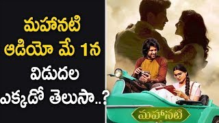 Audio Of Mahanati Will Be Released On May 1st
