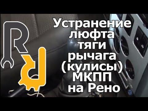 Устранение люфта тяги рычага (кулисы) МКПП на Рено