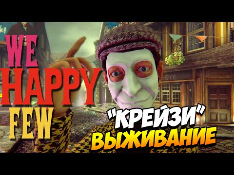 We happy few | Крейзи таун!