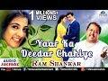 Yaar Ka Deedar Chahiye : Singer   Ram Shankar | Hindi Album Songs | Audio Jukebox