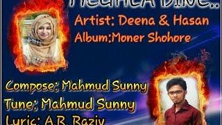 Meghla Dine - Deena & Hasan - Bangla New Song (Promo) 2016 HD