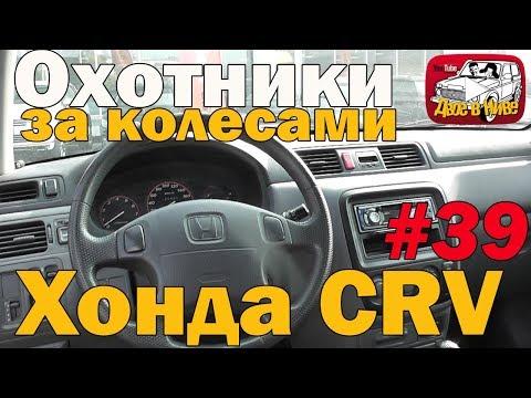 Невероятно крутой подбор!!! Шнивазаменитель - Хонда  CRV или как мы чуть не облажались