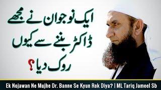 Ek Nojawan Ne Mujhe Dr. Banne Se Q Rok Diya | Maulana Tariq Jameel