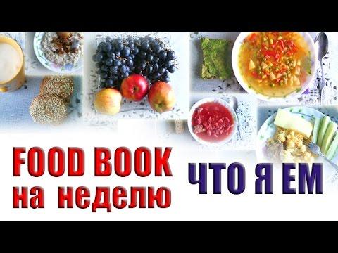 FOOD BOOK. ЧТО ЕСТ НАША СЕМЬЯ. МЕНЮ НА НЕДЕЛЮ. ЧТО Я ГОТОВЛЮ ДЛЯ СВОЕЙ СЕМЬИ