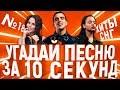 GTS Угадай песню за 10 секунд Хиты СНГ 18 Feduk Настя Каменских Мальбэк Ft Сюзанна и другие mp3