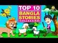 Top 10 Bangla Stories Collection | Rupkothar Golpo | Bangla Cartoon | Bengali Fairy Tales