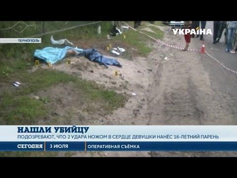 В убийстве выпускницы из Тернопольской области подозревают 16-летнего парня