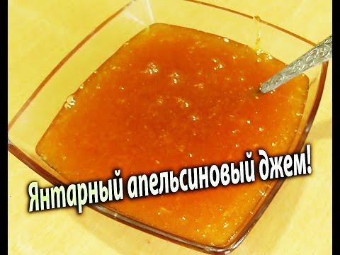 Как сделать апельсиновый джем